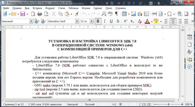 Открытие существующего документа