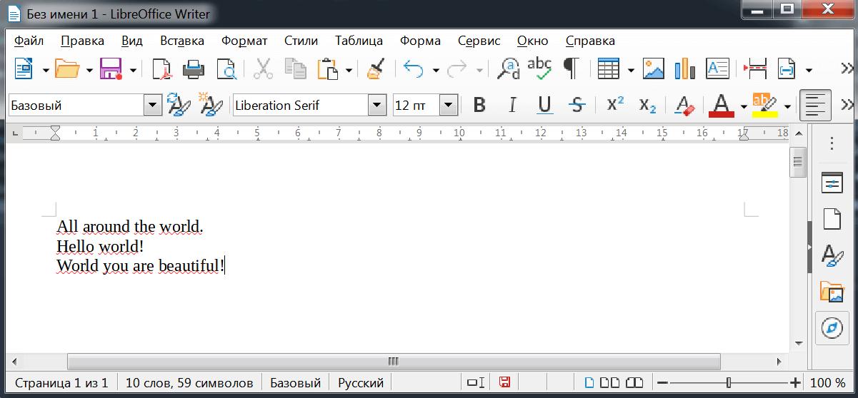 Новый созданный документ