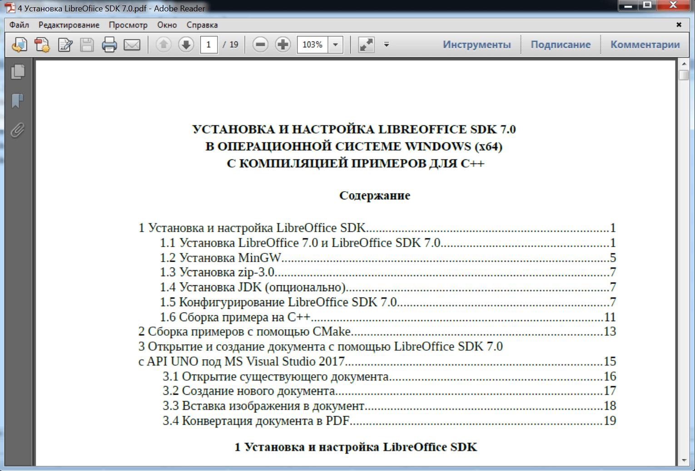Созданный PDF документ
