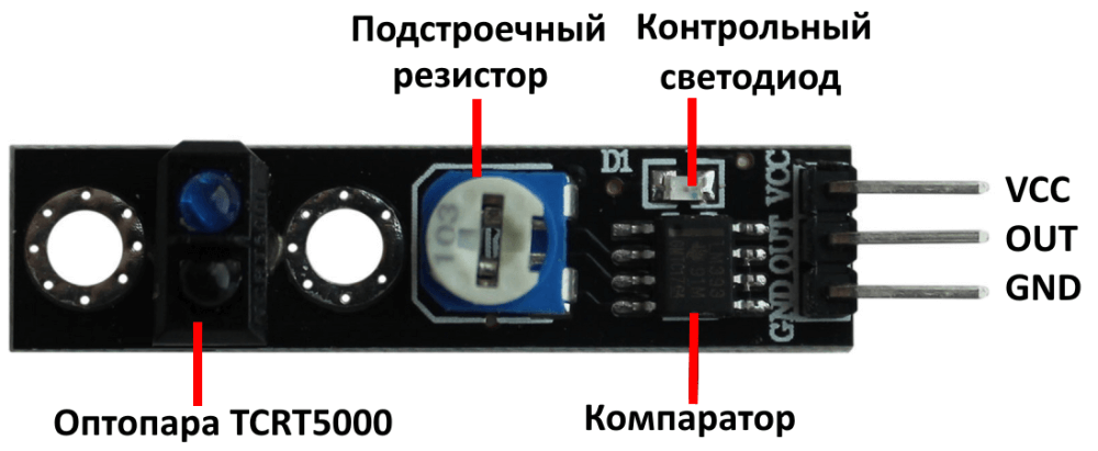 Распиновка датчика слежения за линией Arduino.